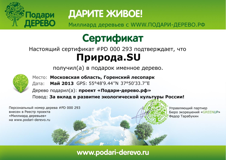 Сертификат Priroda.su