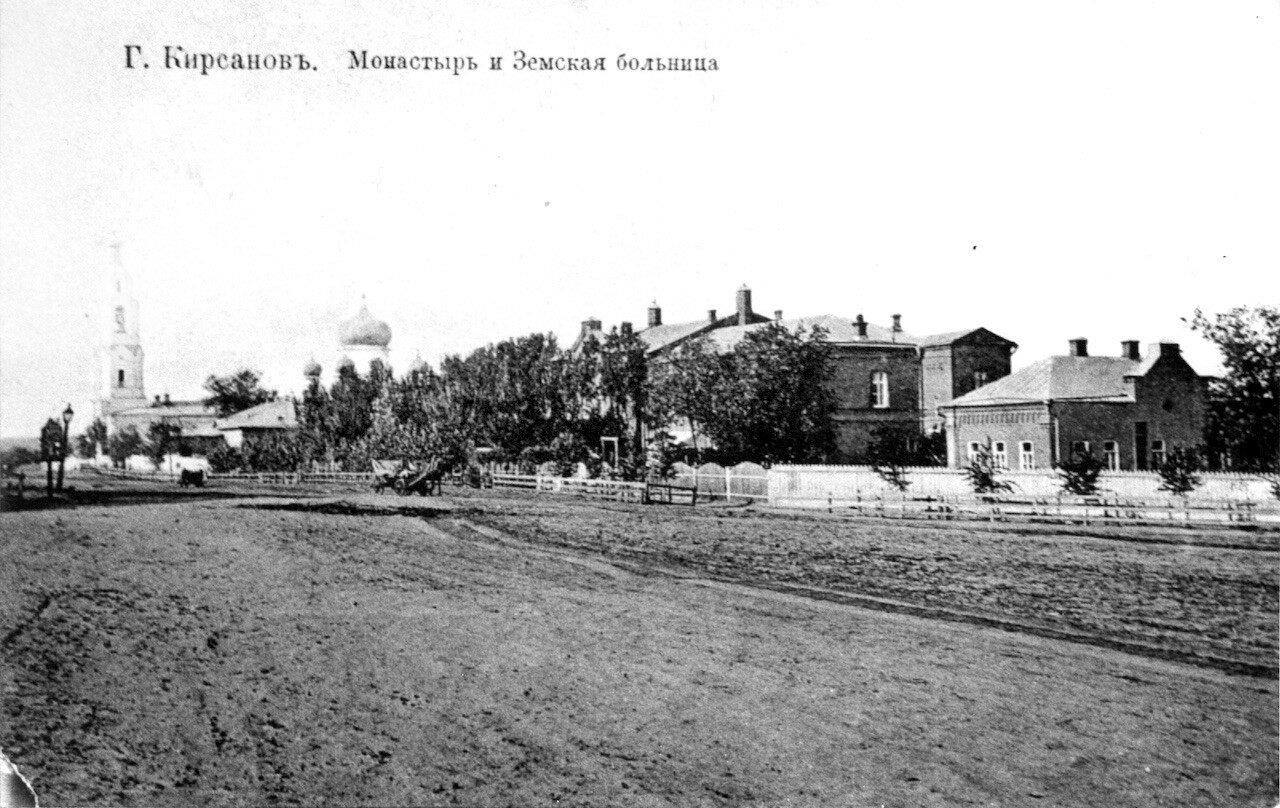 Монастырь и Земская больница