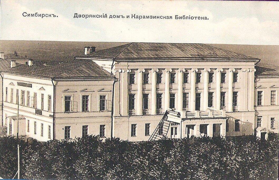 Дворянский дом и Карамзинская библиотека.