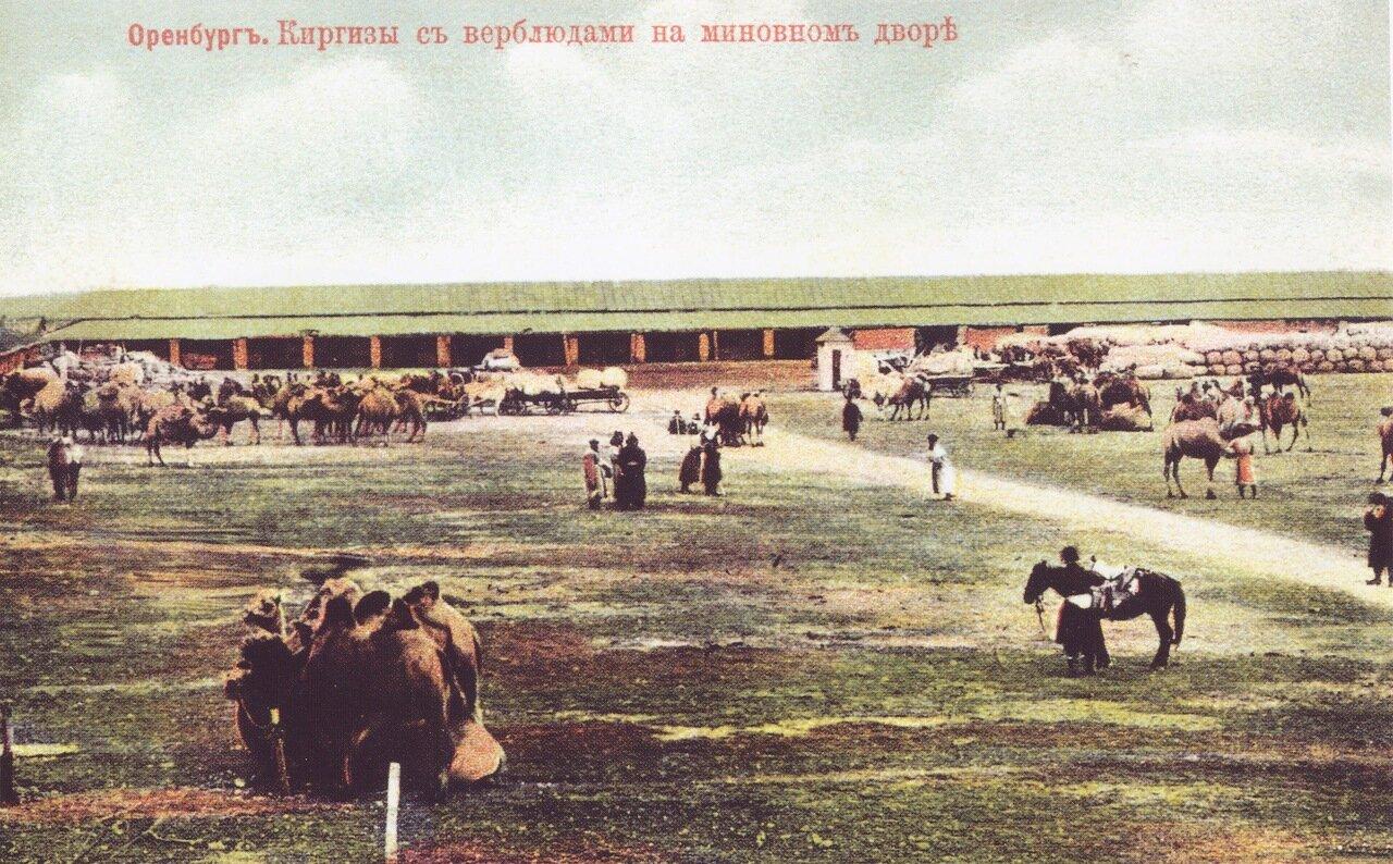 Меновой двор. Киргизы с товарами