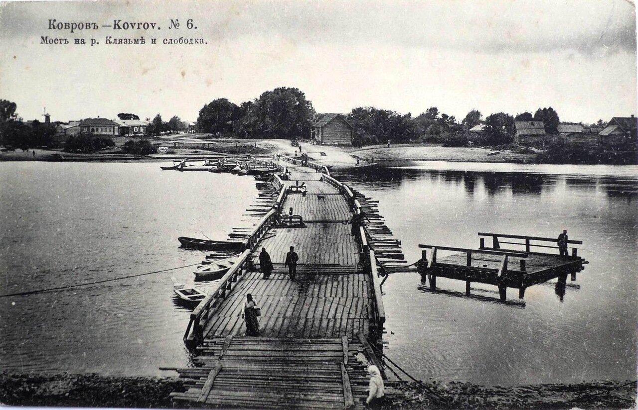 Мост на реке Клязьме и слободка