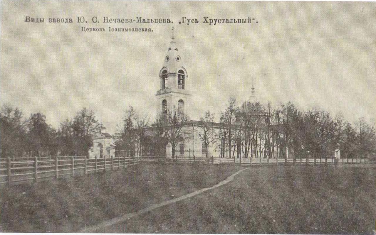 Церковь Иокимоанская