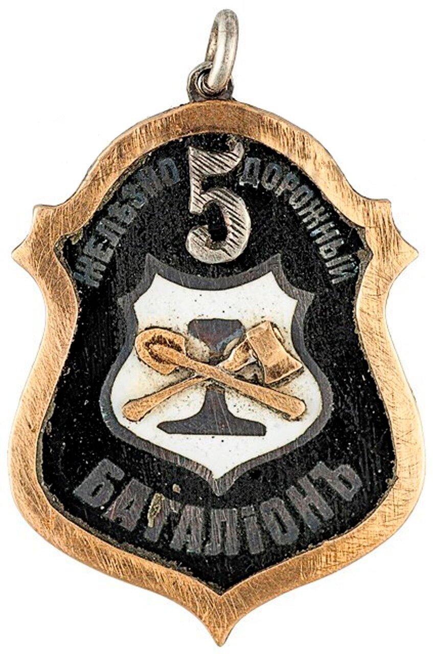 Жетон 5-го железнодорожного батальона