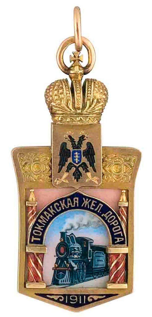 Жетон Токмакской Ж.Д.