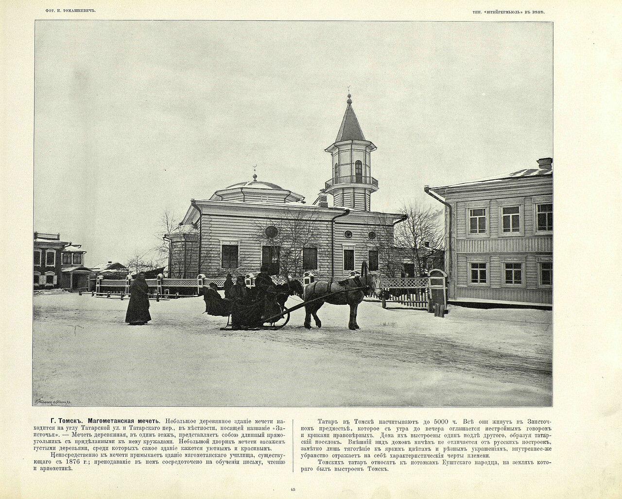 45. Томск. Магометанская мечеть