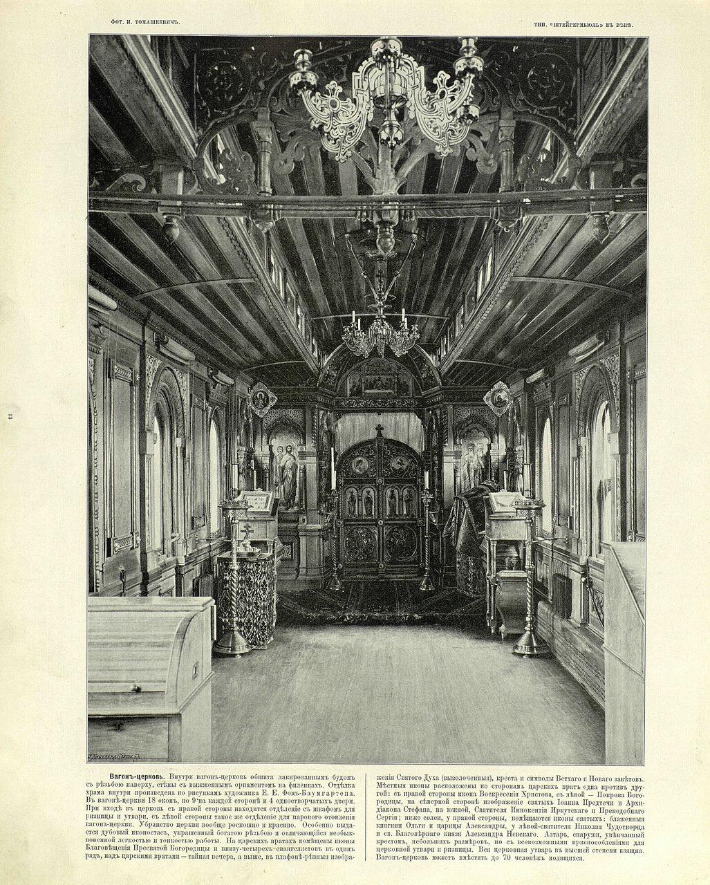 13. Внутри церкви