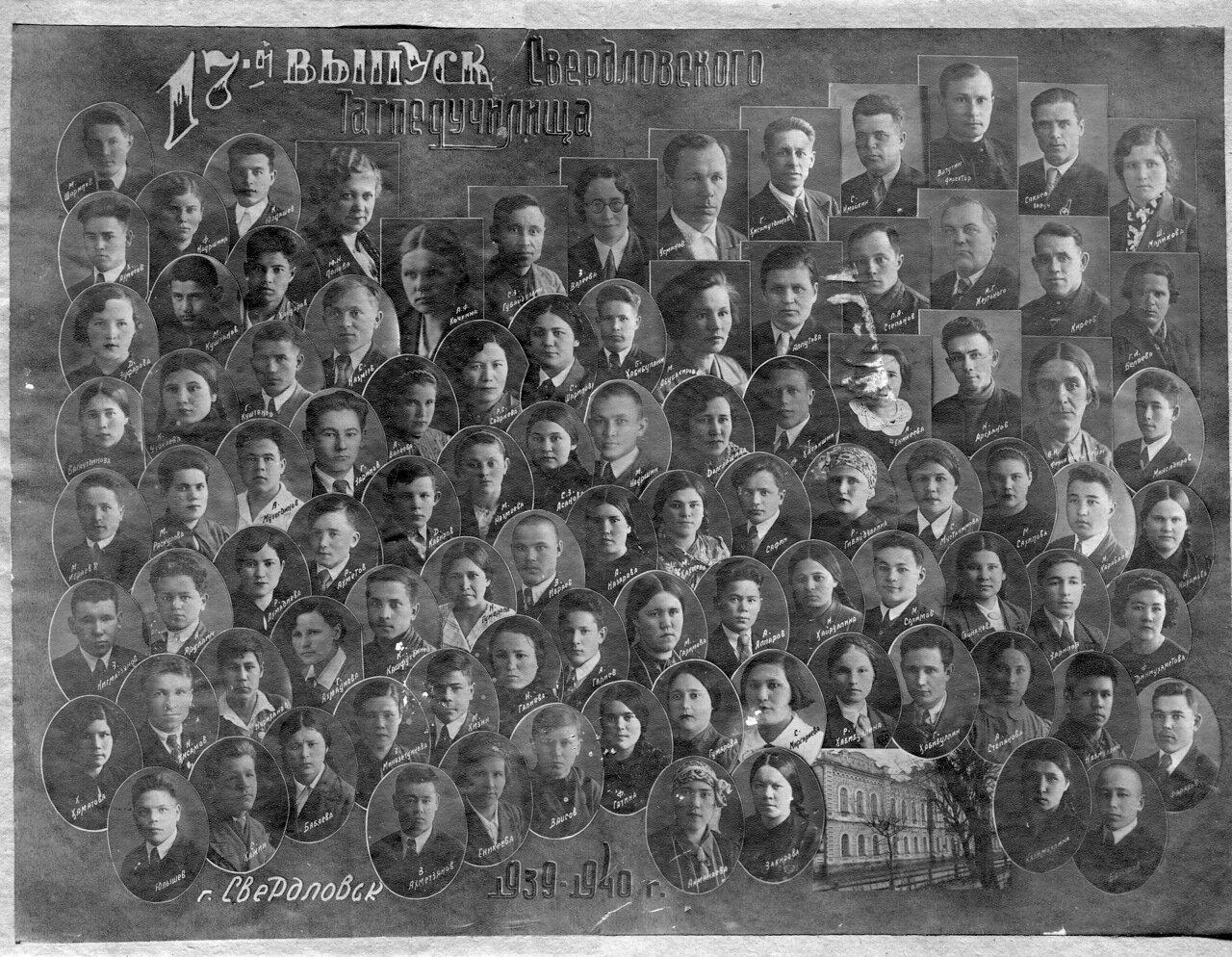 1939-1940. Свердловский татаро-башкирский педагогический техникум.