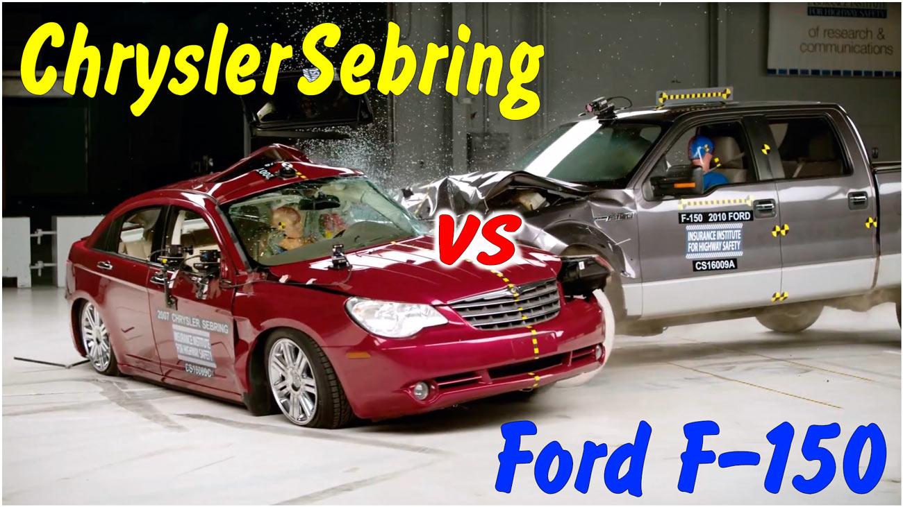 Высокоскоростной боковой краш тест Chrysler Sebring и Ford F-150