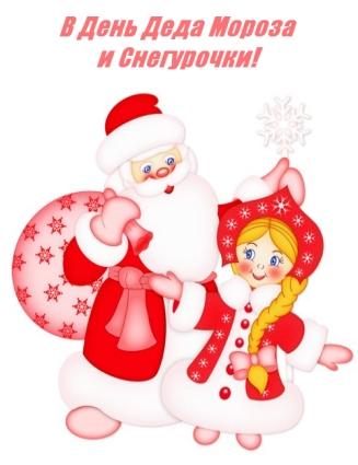 Открытка. В день Деда Мороза и Снегурочки