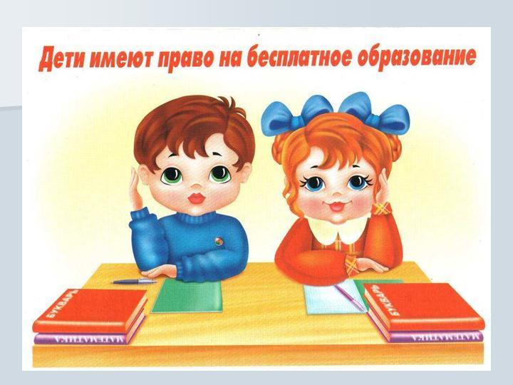 Открытки. Всемирный день ребенка. Право на бесплатное образование