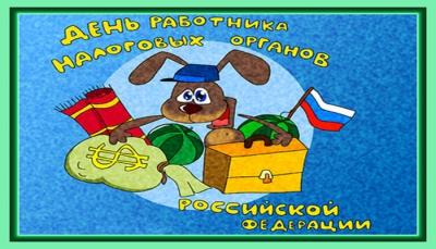 Открытки. С днем налогового органов. Поздравляем открытки фото рисунки картинки поздравления