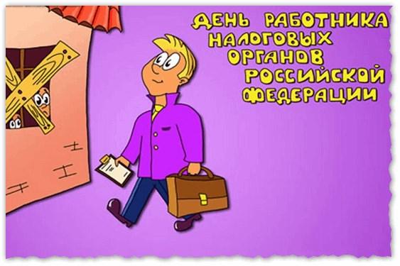 Открытки. С днем работника налоговых органов РФ!