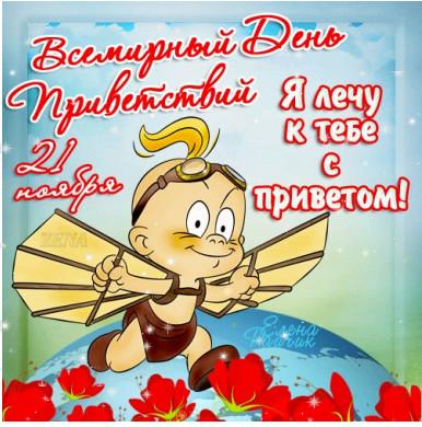 21 ноября Всемирный день приветствий. лечу к тебе с приветом