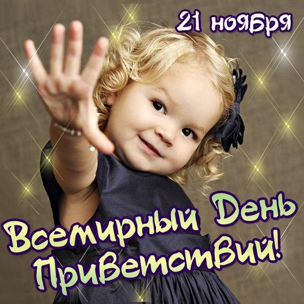 21 ноября. Всемирный день приветствий