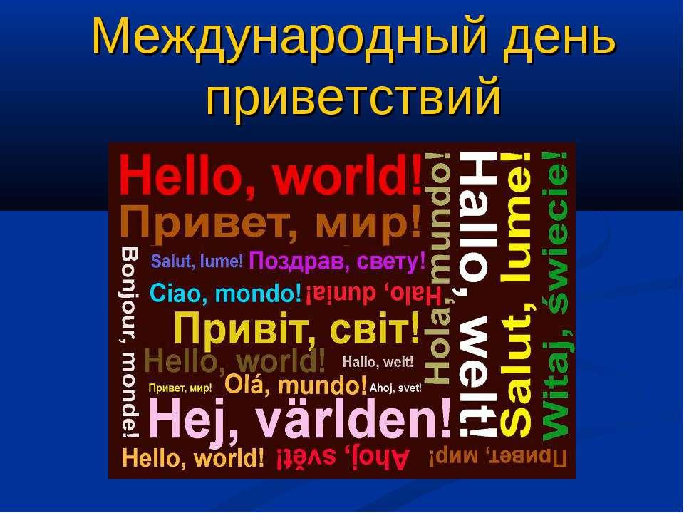 Открытки. Международный день приветствий открытки фото рисунки картинки поздравления