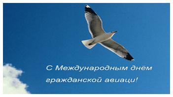 С Днем гражданской авиации! Свобода полета!