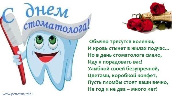 Открытки С Днем стоматолога. Стихи