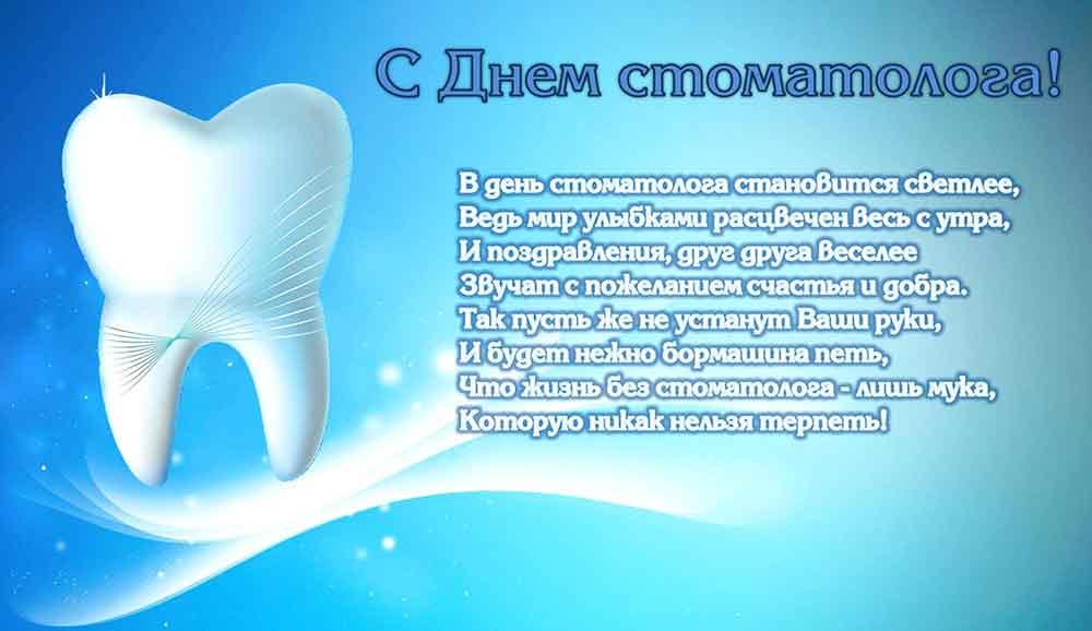 Открытки С Днем стоматолога. Пусть все удается