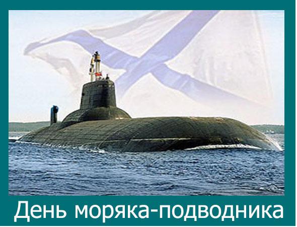 День моряка-подводника. Подлодка