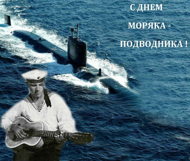С днем моряка подводника! Всегда с песней!