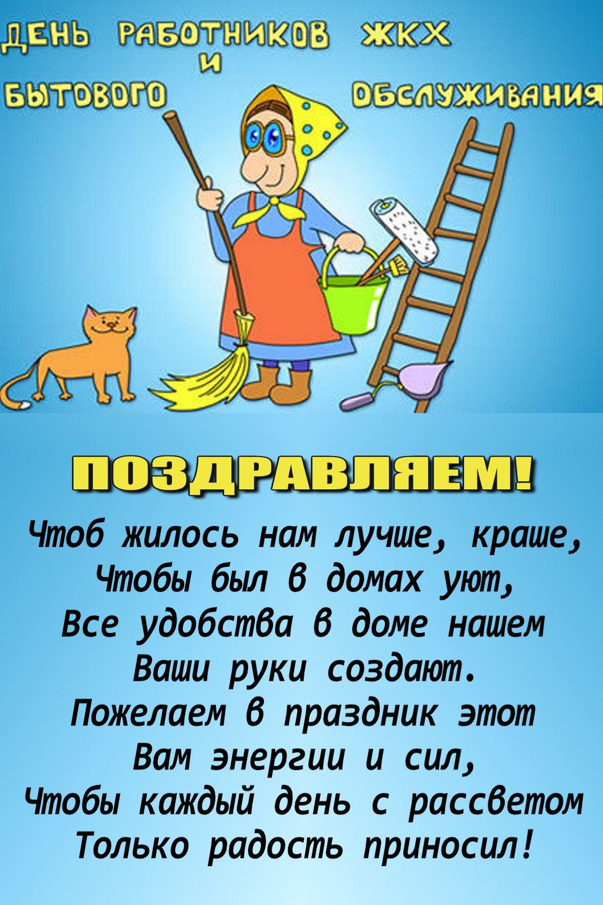 Открытки. День работников ЖКХ и бытового обслуживания! Поздравляем! Стихи открытки фото рисунки картинки поздравления