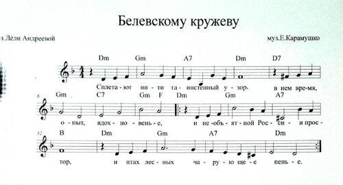 Белёвскому кружеву1.jpg