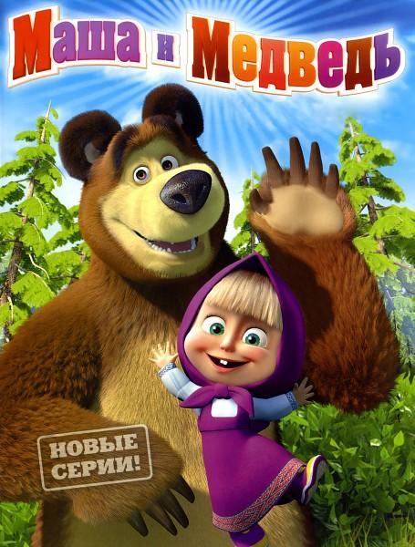 Маша и Медведь (1-69 серии) + Машины сказки (1-26 серии) + Машкины страшилки (1-25 серии) / 2009-2018 / РУ / BDRip, WEB-DLRip + BDRip (1080p), WEB-DLRip (1080p)