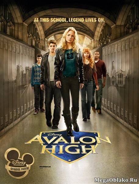 Школа Авалон / Avalon High (2010/HDTV/HDTVRip)