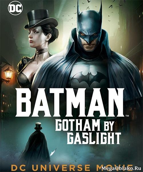 Бэтмен: Готэм в газовом свете / Batman: Gotham by Gaslight (2018/BDRip)