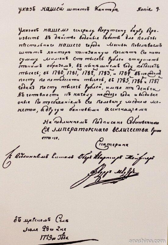 Письмо Екатерины II генерал-поручику Ф.В.Бауэру от 28 июля 1779 года