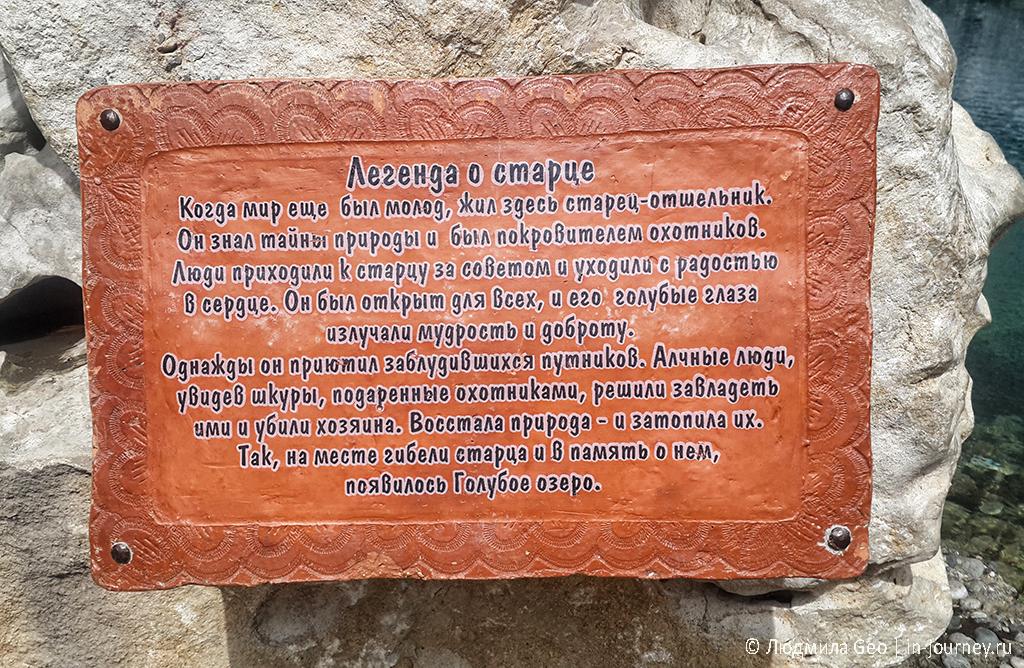 легенда Голубого озера в Рицинском национальном парке
