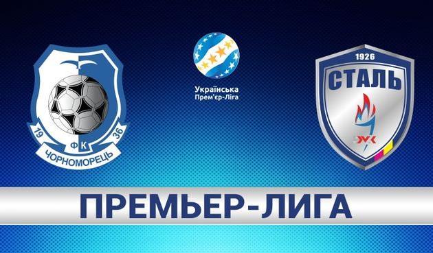 Черноморец - Сталь (17.03.2018) | Украинская Премьер Лига 2017/18