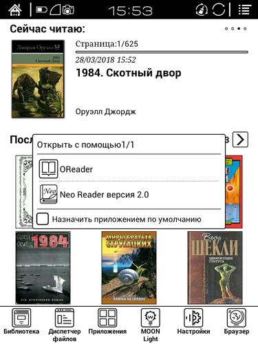 Главный экран ONYX BOOX Cleopatra 3