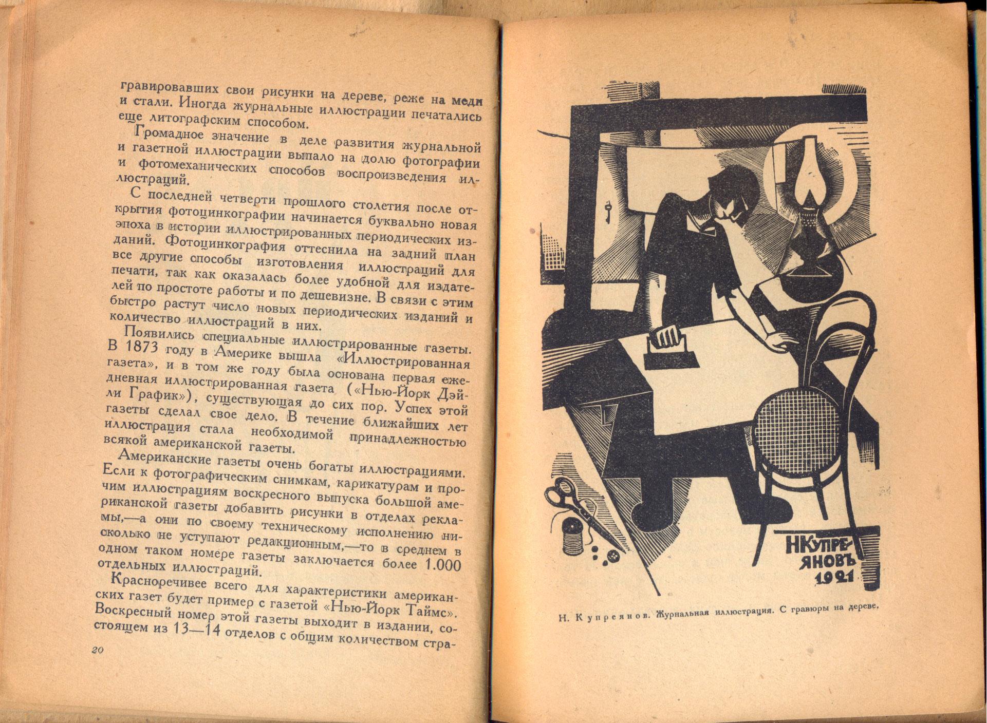иллюстрация в книге 20.jpg