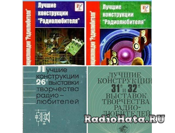 Лучшие конструкции радиолюбителей. Сборник 9 книг (1973-2007)