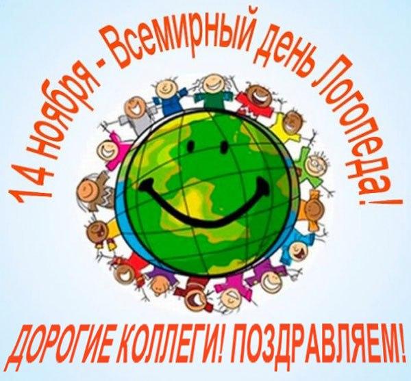 Открытки. Международный день логопеда. Поздравляем коллеги!