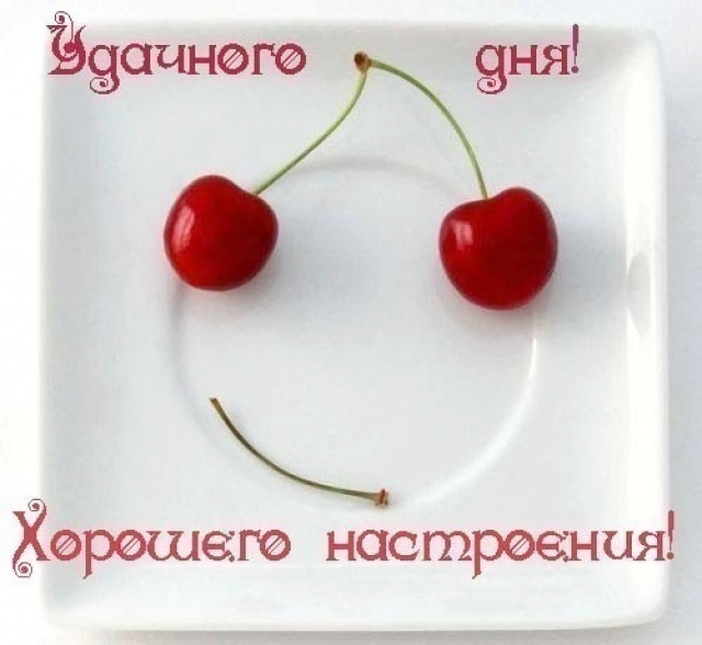Открытки. Международный день приветствий. Смайлик из ягод