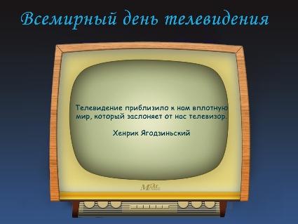 Открытки. Всемирный день телевидения. Телевидение приблизило мир