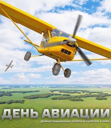 С Днем гражданской авиации! В полете
