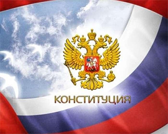 Открытки. С Днем Конституции России. С праздником