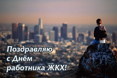 Открытка. Поздравляю с Днем работника ЖКХ! Вид на город открытки фото рисунки картинки поздравления