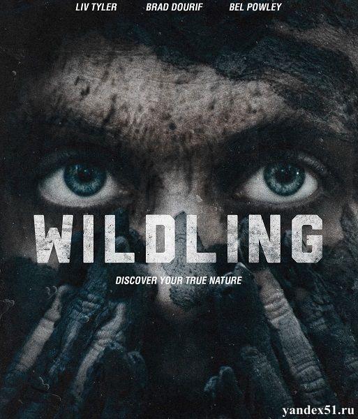 Сага о чудовище / Wildling (2018/WEB-DL/WEB-DLRip)