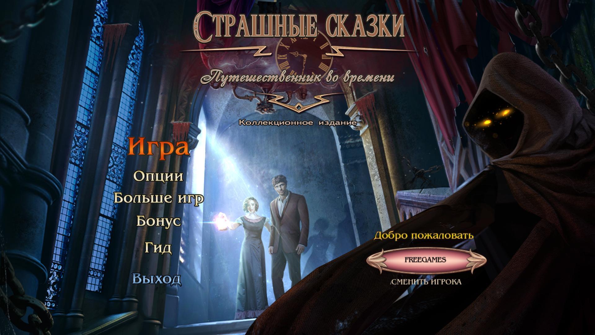 Страшные сказки 14: Путешественник во времени. Коллекционное издание | Grim Tales 14: The Time Traveler CE (Rus)