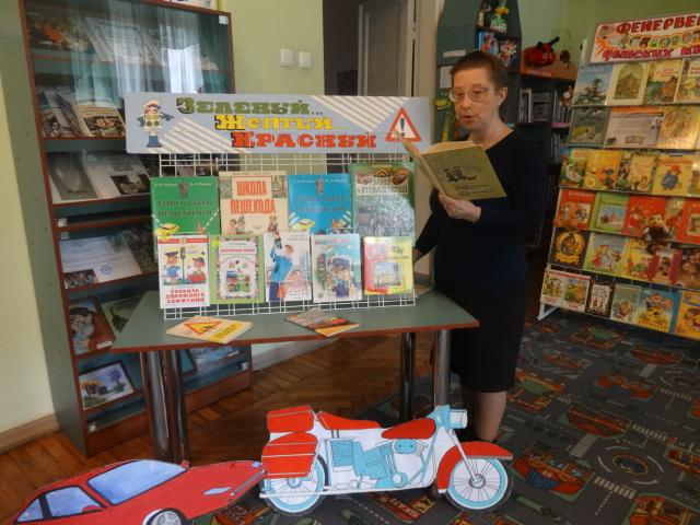 правила дорожного движения, безопасность на дорогах, донецкая республиканская библиотека для детей, отдела обслуживания дошкольников и учащихся 1-4 классов