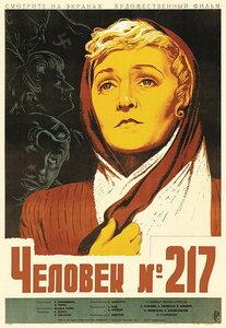 1944 Человек №217