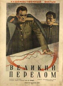 1945 Великий перелом