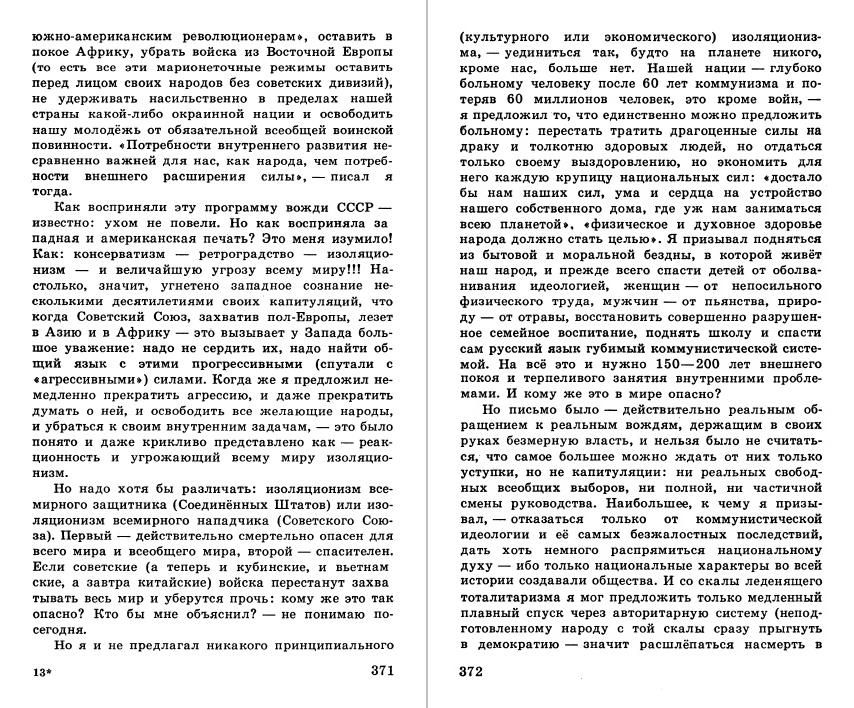 Чем грозит Америке плохое понимание России (февраль 1980)
