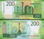 Купюра 200 рублей
