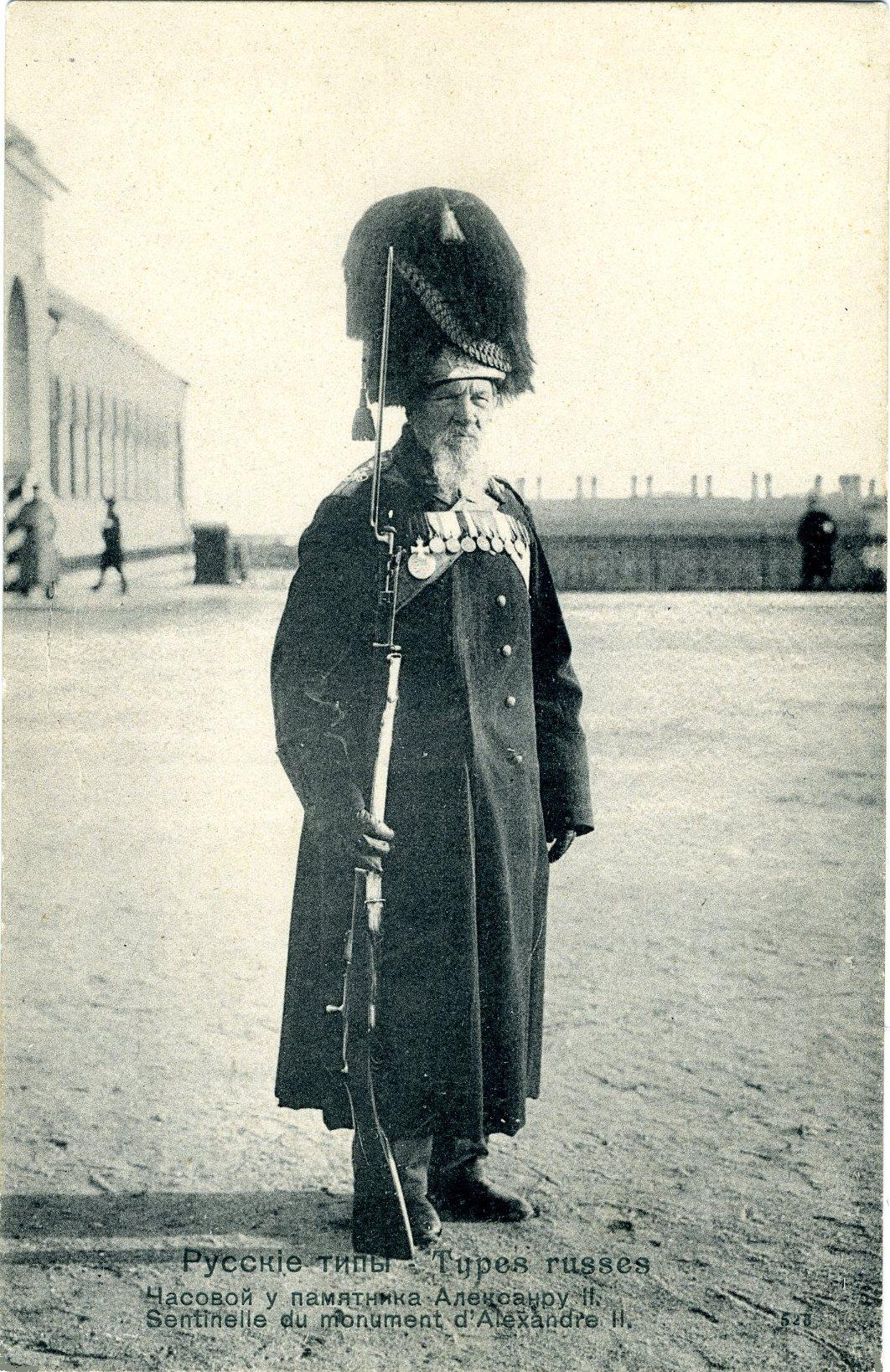 Часовой у памятника Александру II