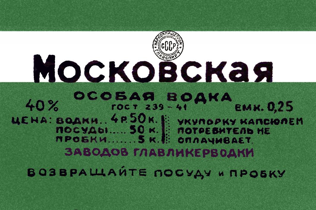Водка Московская особая
